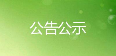 江苏省危险废物经营单位信息公开模板