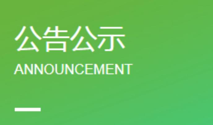bb新体育app官网重点排污单位环境信息公开表