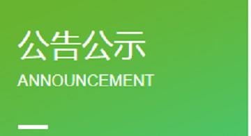江苏省危险废物经营单位信息公开(2021年4-6月)